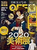 日経おとなのOFF 2020年 絶対に見逃せない美術展