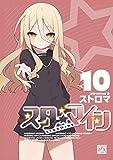 スターマイン: 10【電子特別版・カラーイラスト特典付】 (4コマKINGSぱれっとコミックス)