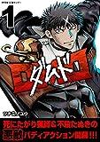 DMD(1) (サイコミ×裏少年サンデーコミックス)