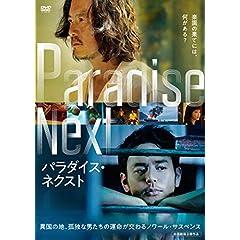 パラダイス・ネクスト [DVD]