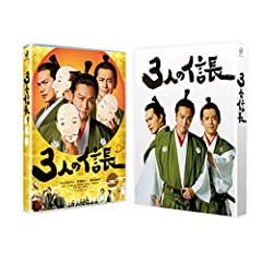 【Amazon.co.jp限定】3人の信長 Blu-ray豪華版(早期予約特典:未公開ビジュアルポストカード3点セット付)