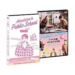 【Amazon.co.jp限定】リアム16歳、はじめての学校(2L判ビジュアルシート付き) [DVD]