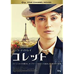【Amazon.co.jp限定】コレット(ミニポスター&STAR CHANNEL MOVIES オリジナル 携帯クリーナーシール付) [DVD]