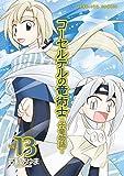 コーセルテルの竜術士~子竜物語~: 13 (ZERO-SUMコミックス)
