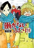 働かないふたり 18巻: バンチコミックス