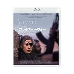 【Amazon.co.jp限定】プライベート・ウォー (非売品プレス付) [Blu-ray]