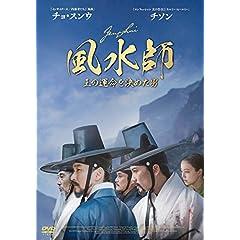 【Amazon.co.jp限定】風水師 王の運命を決めた男(非売品プレス付き) [DVD]