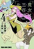 魔女は三百路から【電子限定おまけ付き】 4 (ヤングアニマルコミックス)
