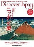 Discover Japan(ディスカバージャパン) 2020年4月号