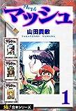 【極!合本シリーズ】 マッシュ1巻