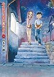 からかい上手の高木さん(12) (ゲッサン少年サンデーコミックス)