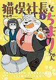 猫俣社長とちまりちゃん【電子限定描き下ろしカラー漫画付き】(1) (バンブーコミックス)
