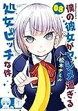 僕の彼女がマジメ過ぎる処女ビッチな件(8) (角川コミックス・エース)