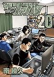 ザ・ファブル(20) (ヤングマガジンコミックス)