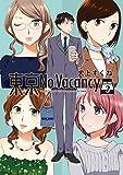 東京No Vacancy 3 (楽園コミックス)