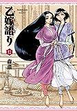 乙嫁語り 12巻 (HARTA COMIX)