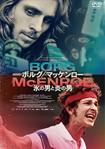 Amazon で ボルグ/マッケンロー 氷の男と炎の男 を買う