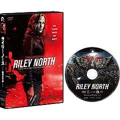 ライリー・ノース 復讐の女神[DVD]