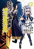ロクでなし魔術講師と禁忌教典(12) (角川コミックス・エース)