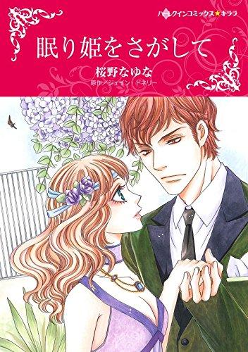 Kindle版, ハーレクインコミックス (カラー版)