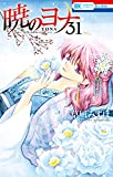 暁のヨナ 31 (花とゆめコミックス)
