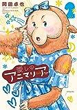 愛しのアニマリア : 2 (アクションコミックス)