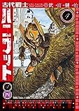 古代戦士ハニワット : 4 (アクションコミックス)