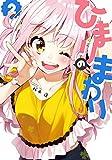 ひまりのまわり 2巻 (まんがタイムKRコミックス)