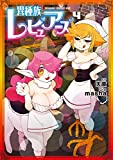 異種族レビュアーズ 4 (ドラゴンコミックスエイジ)
