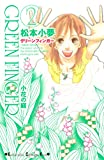 GREEN FINGER -小花の庭-(2) (Kissコミックス)