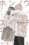 ホンノウスイッチ(1)【電子版限定カラーイラスト付き】 (BE・LOVEコミックス)