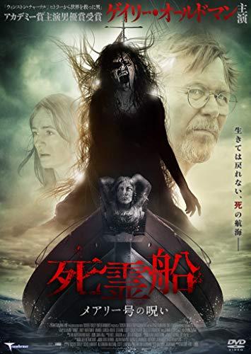 Amazon で 死霊船 メアリー号の呪い を買う
