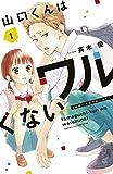山口くんはワルくない(1) (別冊フレンドコミックス)