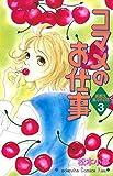 コマメのお仕事(3) (Kissコミックス)