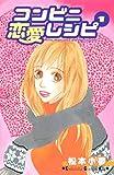 コンビニ恋愛レシピ(1) (Kissコミックス)