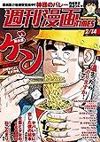 週刊漫画TIMES 2020年2/14号