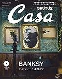 Casa BRUTUS 2020年3月号 「バンクシーとは誰か?]」