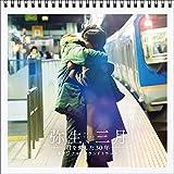 弥生、三月-君を愛した30年-(オリジナル・サウンドトラック)