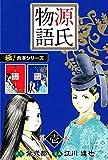 【極!合本シリーズ】 源氏物語1巻