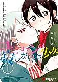 ユニコーンと寂しがりや少女 (1) (電撃コミックスNEXT)