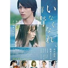 【Amazon.co.jp限定】いなくなれ、群青 Blu-ray豪華版 (特典:オリジナルビジュアルシート(19.5cm×27.5cm ))
