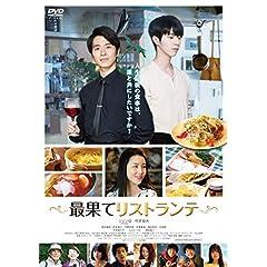 最果てリストランテ [DVD]