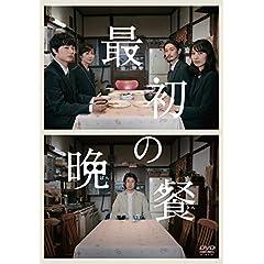 【Amazon.co.jp限定】最初の晩餐[DVD](L判ビジュアルシート3枚セット付)
