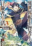 異世界転生で賢者になって冒険者生活3 ~【魔法改良】で異世界最強~ (GAノベル)