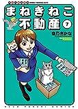 まねきねこ不動産(7) (ねこぱんちコミックス)