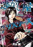 逃がし屋グリズリーズ(2) (ヤングキングコミックス)