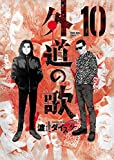 外道の歌(10) (ヤングキングコミックス)