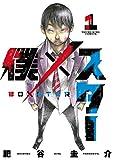僕×スター(1) (ヤングキングコミックス)