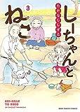 しーちゃんとねこ(3) (ねこぱんちコミックス)