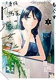 潮騒の魔女: 1【イラスト特典付】 (comic POOL)